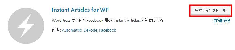 Instant Articles 「今すぐインストール」をクリック