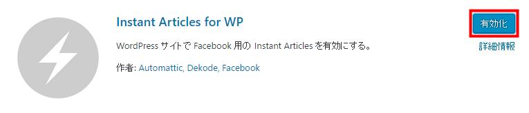 Instant Articles 「有効化」をクリック