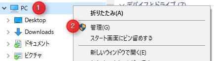 Windows10 「PC」を右クリックし、「管理」を選択