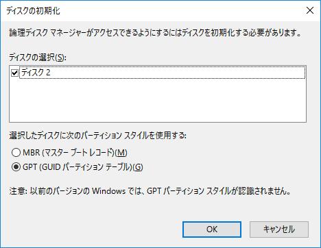 Windows10 利用している環境によってパーティションを選択する