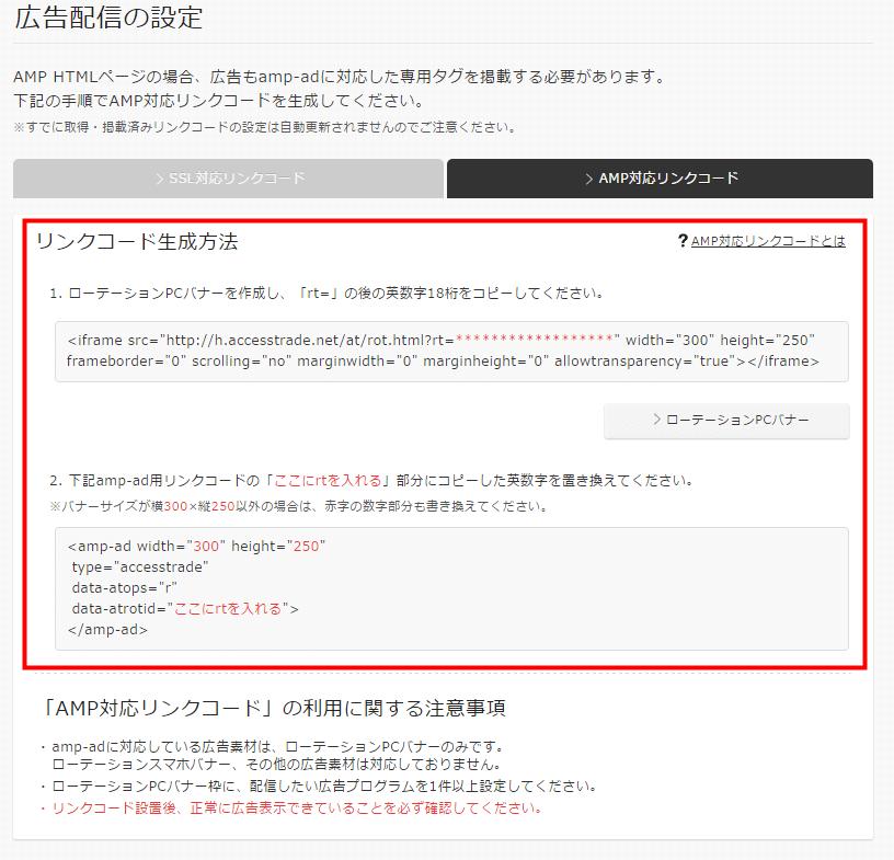 アクセストレード AMP HTMLページでの広告コード(amp-ad)に対応