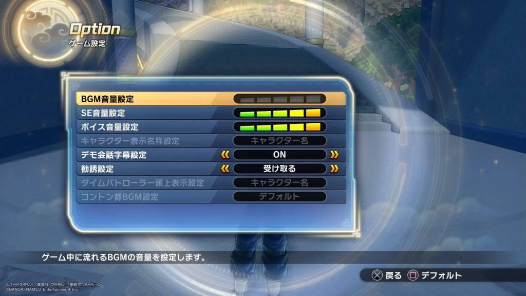 ドラゴンボールゼノバース2 ゲーム内のBGMの音量を消音にする