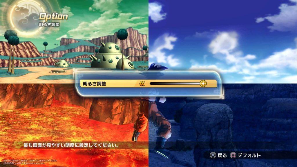 ドラゴンボールゼノバース2 画面の明るさを最大まで上げる