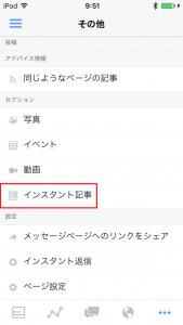 Facebookページマネージャ 「インスタント記事」をタップ