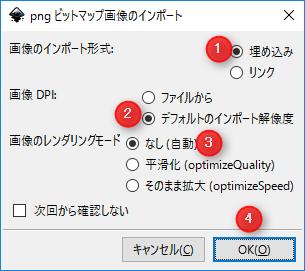 Inkscape 作成した画像に適した設定を行い、「OK」ボタンをクリック