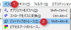 Inkscape 「パス」から「ビットマップのトレース」を選択