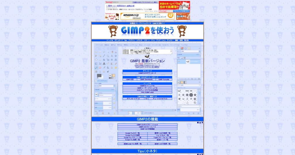 GIMP2を使おう