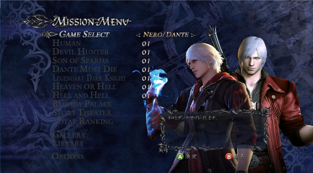 Devil May Cry 4: Special Edition 2