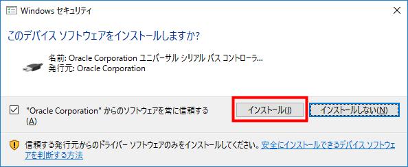 VirtualBox Windowsセキュリティが起動、「インストール」をクリック