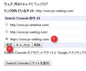 Google Analytics https付きのURLを選択して、「保存」をクリック