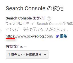 Google Analytics httpsになっていることを確認