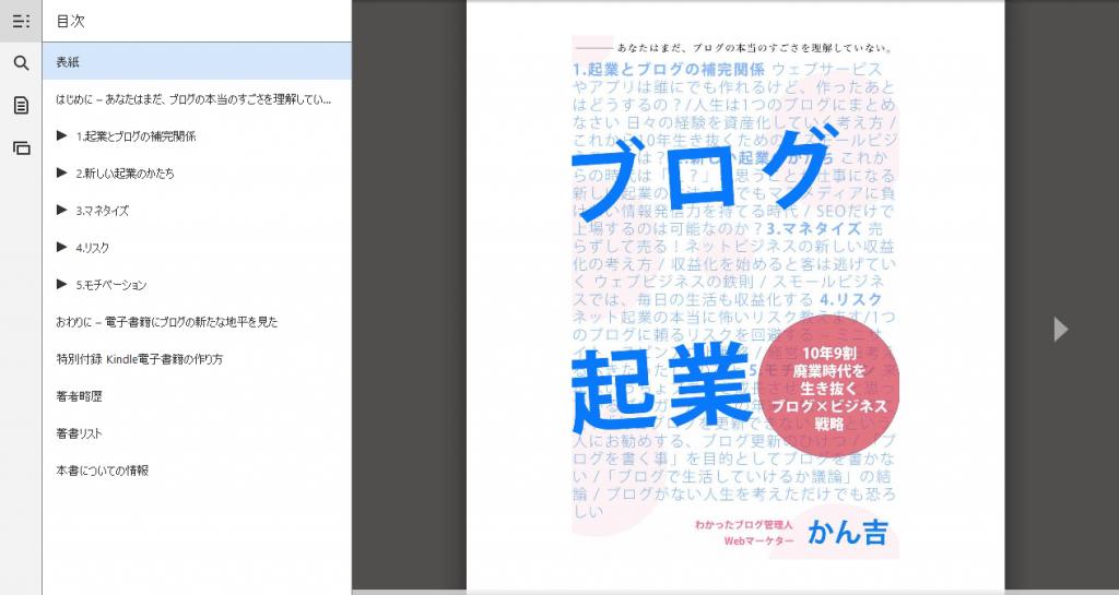 ブログ起業(Kindle版)