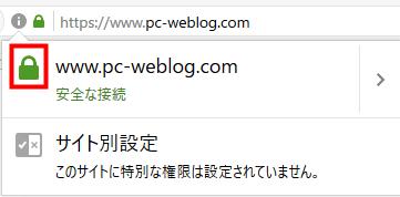 FirefoxのSSL表示