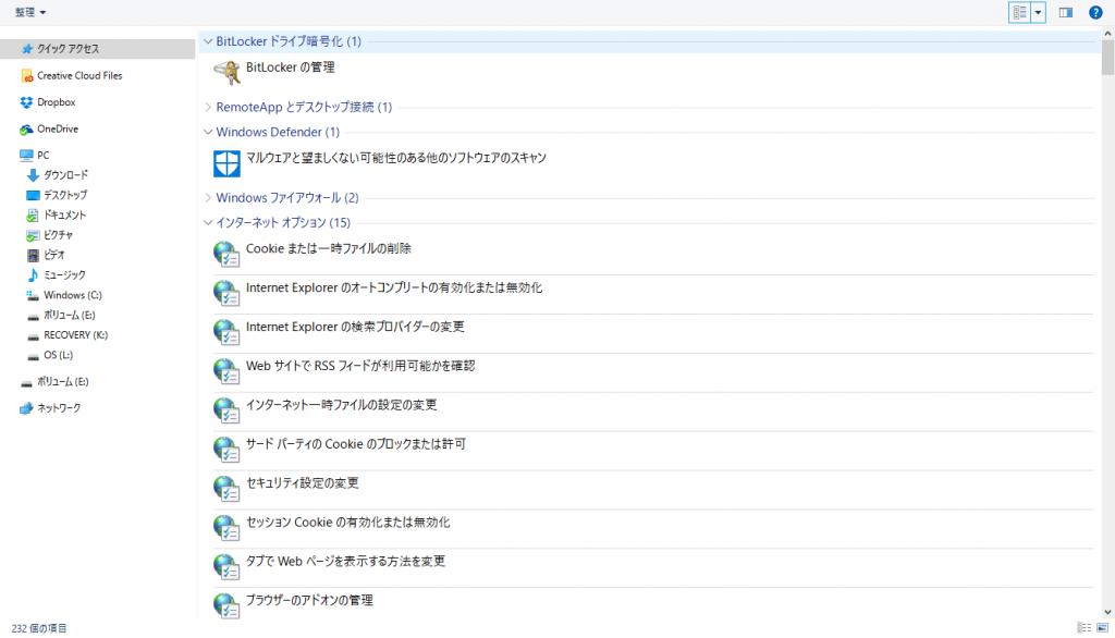 Windows10 GodMode コンテンツ