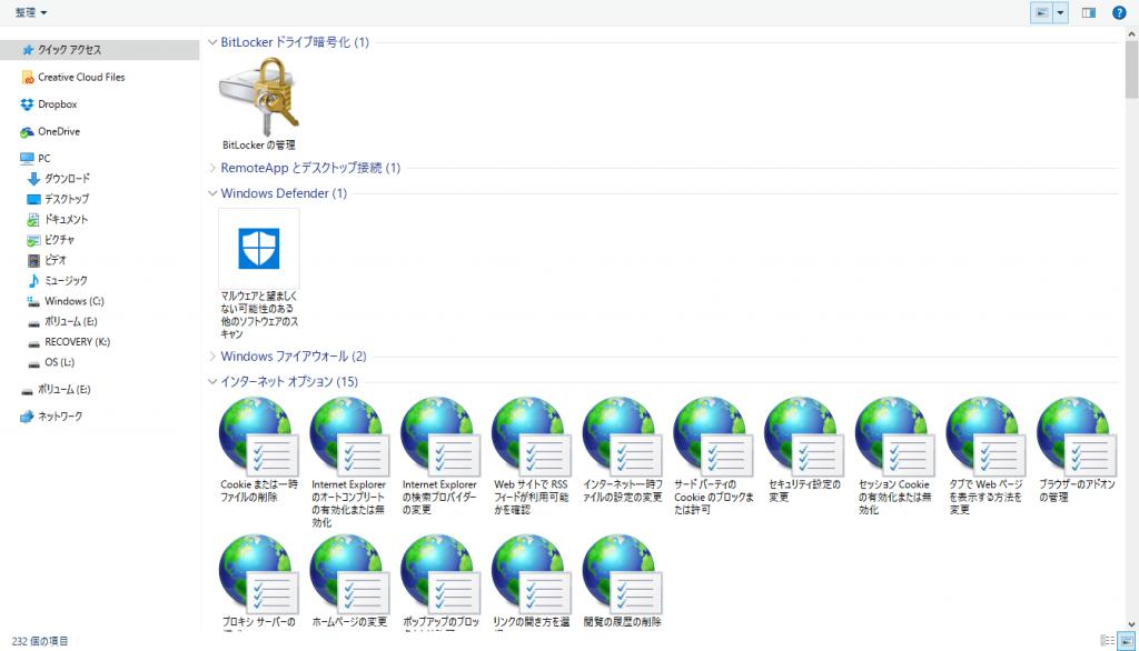 Windows10 GodMode 大アイコン
