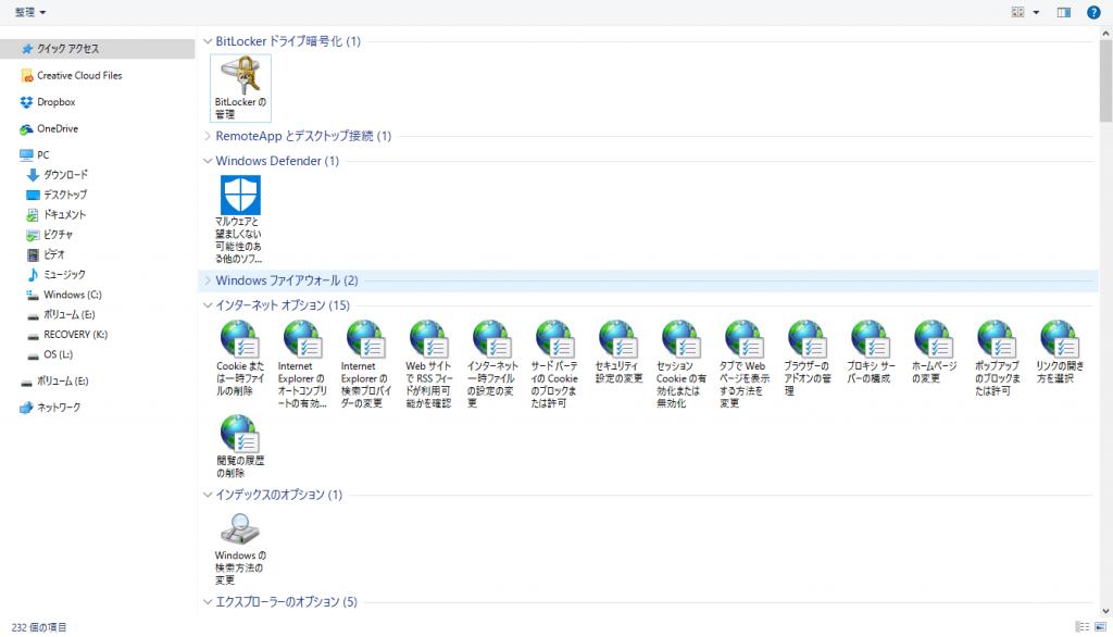 Windows10 GodMode 中アイコン