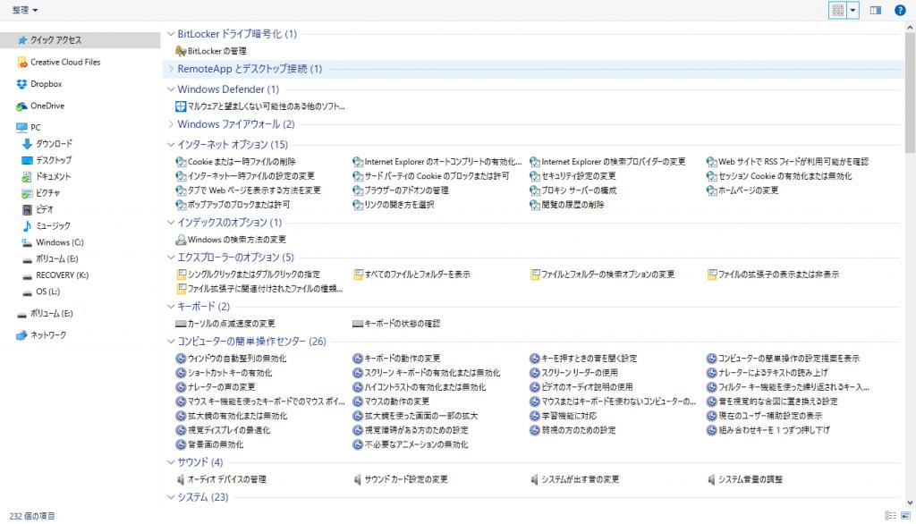 Windows10 GodMode 小アイコン
