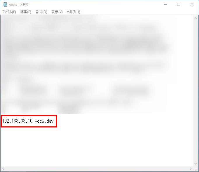 hosts 「192.168.33.10 vccw.dev」と記述