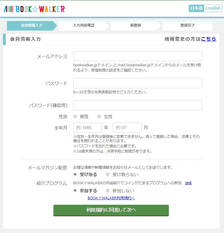 マガジン☆WALKER 新規登録画面