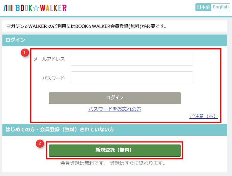 マガジン☆WALKER 利用申し込みボタンをクリック