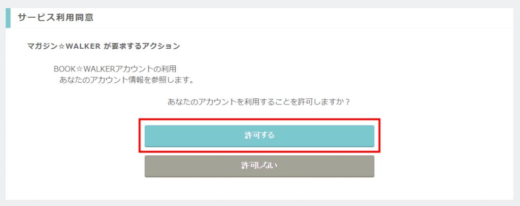 マガジン☆WALKER アカウントの利用に同意し「許可する」をクリック