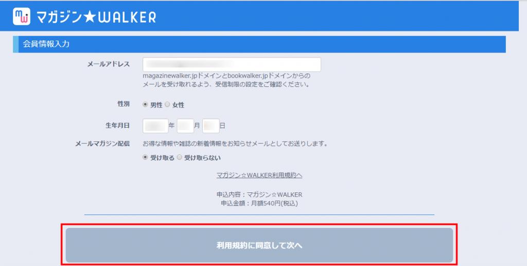 マガジン☆WALKER 「利用規約に同意して次へ」をクリック