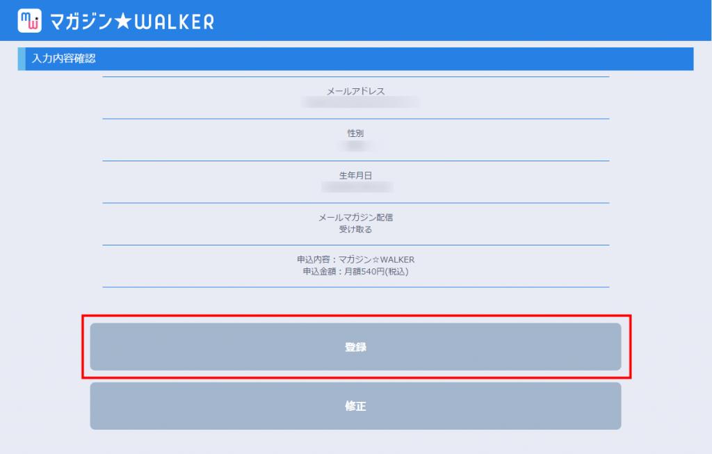 マガジン☆WALKER 入力内容を確認し、「登録」をクリック