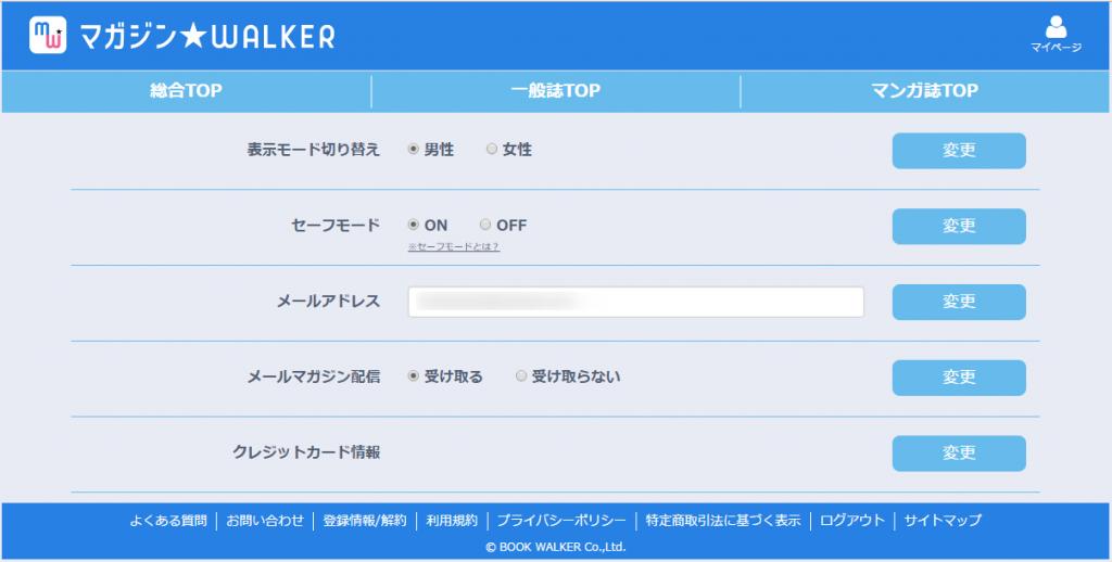 マガジン☆WALKER マイページ