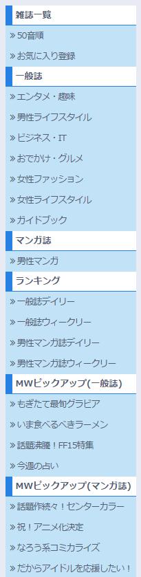 マガジン☆WALKER 女性用の雑誌が表示