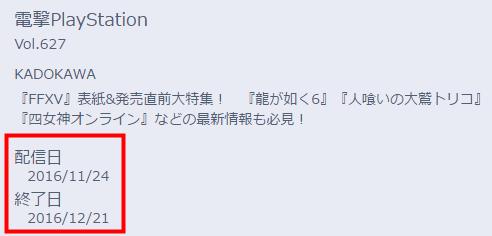 マガジン☆WALKER 雑誌には配信の終了日がある
