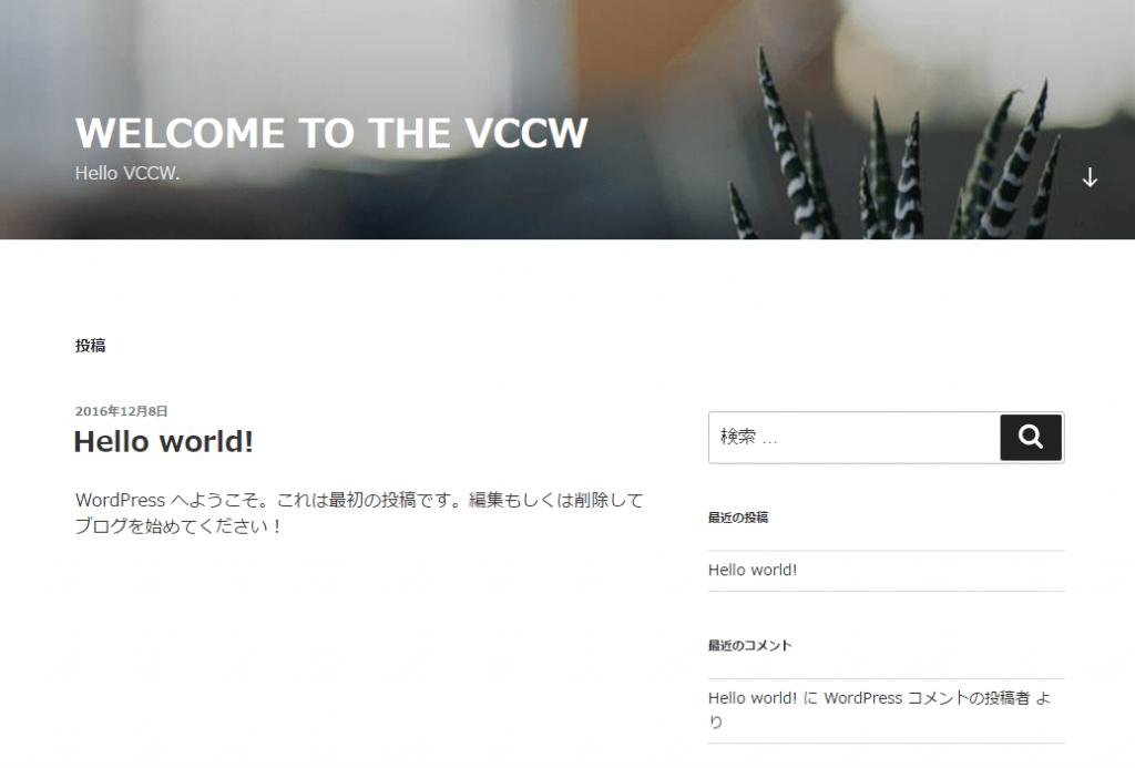 vccw WordPressテーマの表示がある