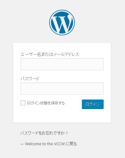 vccw ユーザー名とパスは「admin」