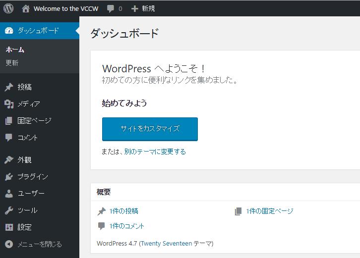 vccw 管理画面に入ることができました。