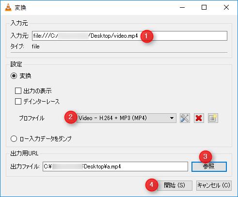 VLC 「開始」をクリックすると変換が始まる