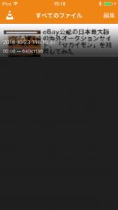 VLCアプリの一覧に取り込んだファイルが表示