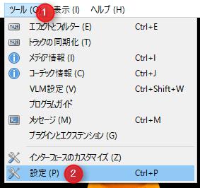 VLC メニューの「ツール」から「設定」を選択