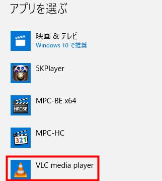 アプリ一覧からVLCを選択