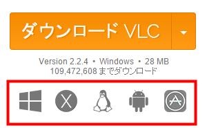 VLC 公式ページで対応するOSを選択してダウンロード