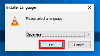 VLC 言語を選択する
