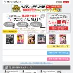 株式会社ブックウォーカーがマンガや雑誌を月額540円(税込)で読み放題にする「マガジン☆WALKER」を開始したので申し込んでみた
