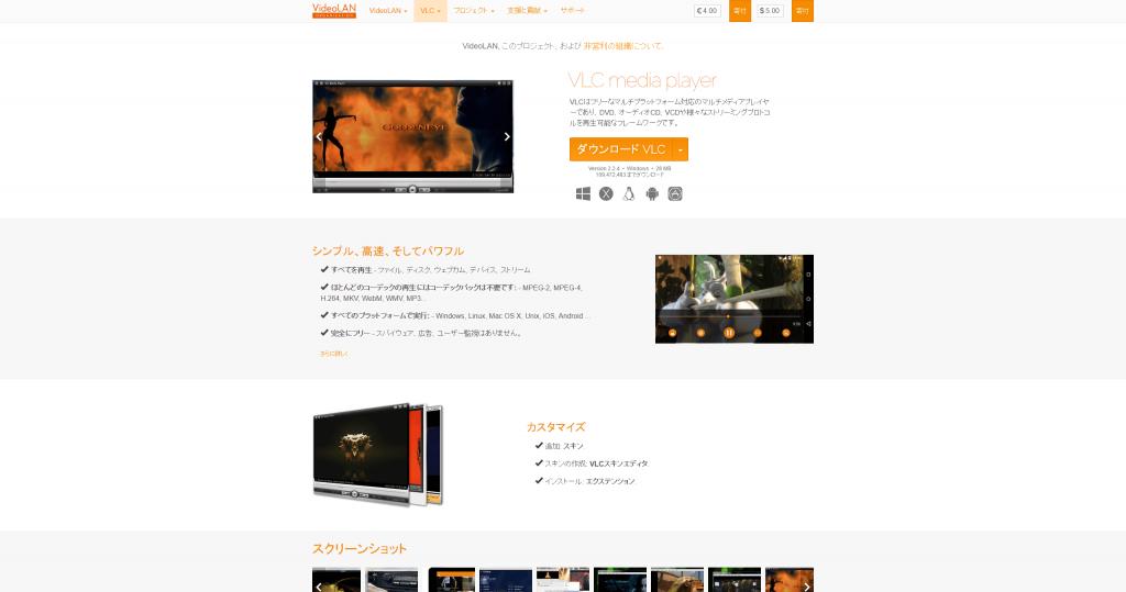 VideoLAN - オープンソースのビデオフレームワークであるVLCメディアプレイヤーの公式ホームページ