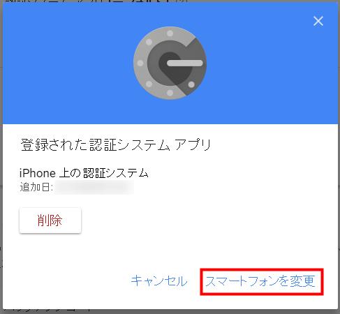 Google2段階認証 「スマートフォンを変更」を選択