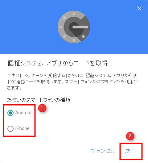 Google2段階認証 利用しているスマホを選択して「次へ」をクリック