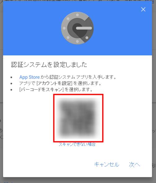 Google2段階認証