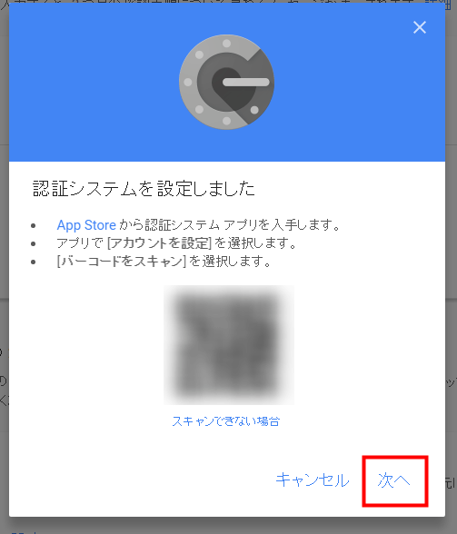 Google2段階認証 「次へ」を選択