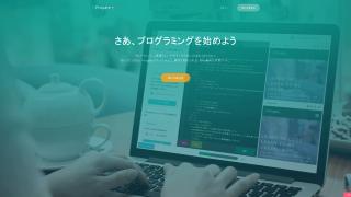 オンラインでプログラミング言語を基礎から学ぶなら、Progate(プロゲート)がおすすめ