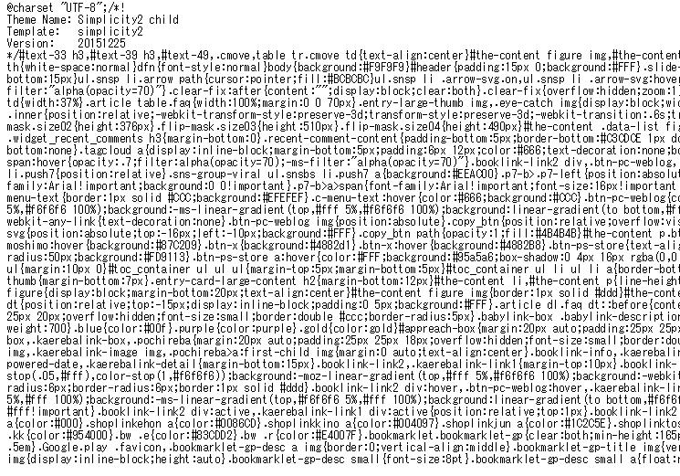minify(圧縮)されたCSS