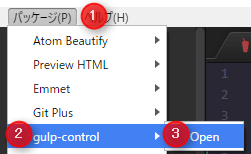 gulp-controlパッケージ 「パッケージ」から「gulp-control」の「Open」をクリック