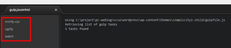 gulp-controlパッケージ 「gulp」のタスクが一覧で表示される