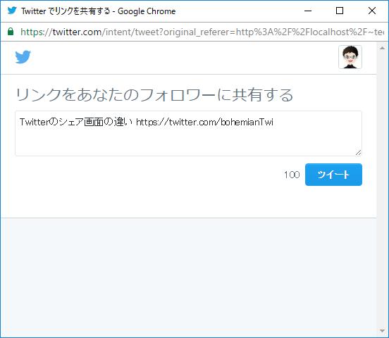 公式ボタンでツイート(PC)